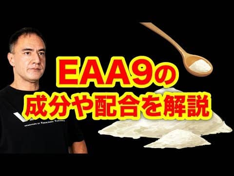 EAA9の成分や配合を解説